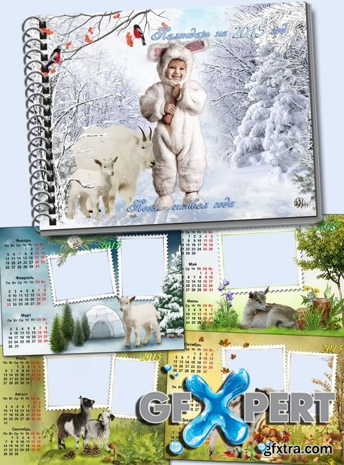 Quarterly calendar with cutouts for photos of the 2015 - Goat - a symbol of the year