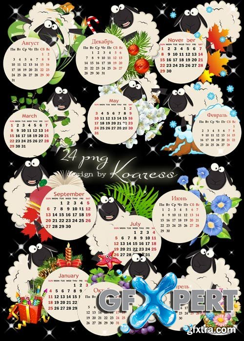 Png calendar grid with funny sheeps