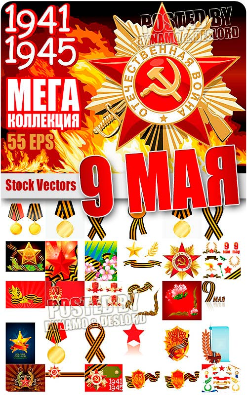 9 May Mega collection - Stock Vectors